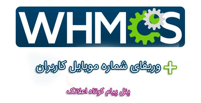افزونه ویفای شماره موبایل WHMCS